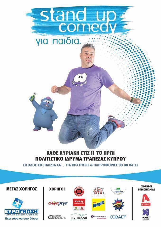 Stand up comedy για παιδιά