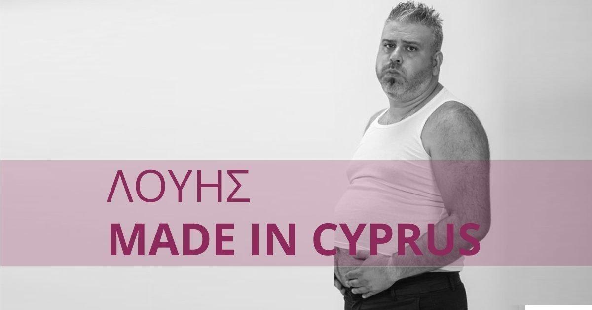 «MADE IN CYPRUS» | Φεστιβάλ Κωμωδίας Θεσσαλονίκης