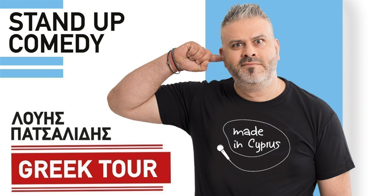 Made in Cyprus: Ο κορυφαίος stand up comedian της Κύπρου σ' ένα απολαυστικό greek tour!